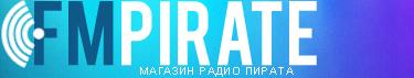 Магазин Радио Пирата